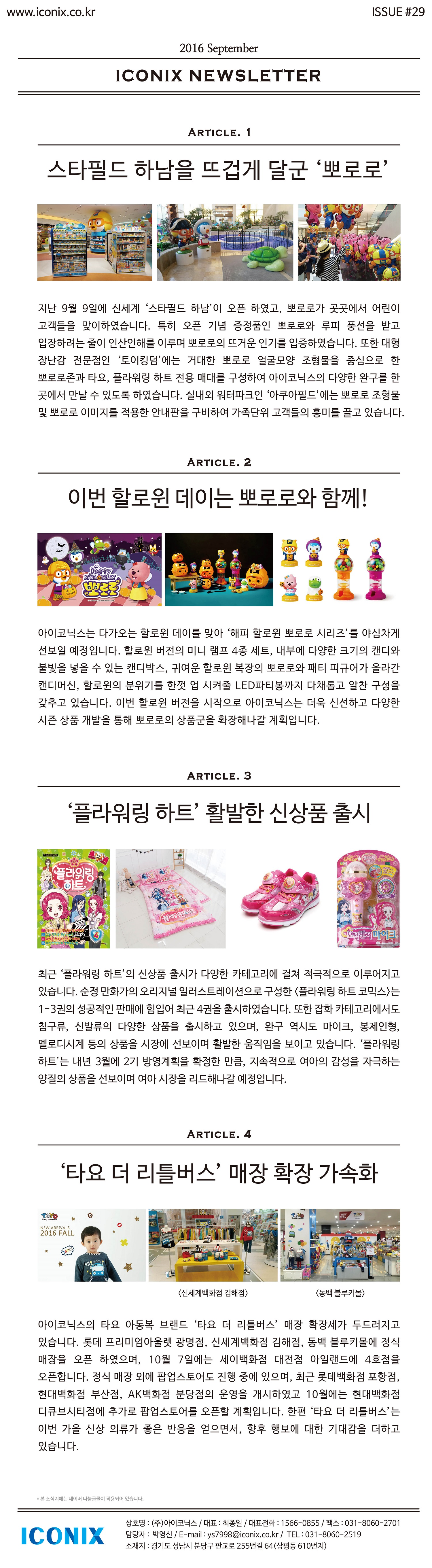 ICONIX_News Letter_1609_저.jpg