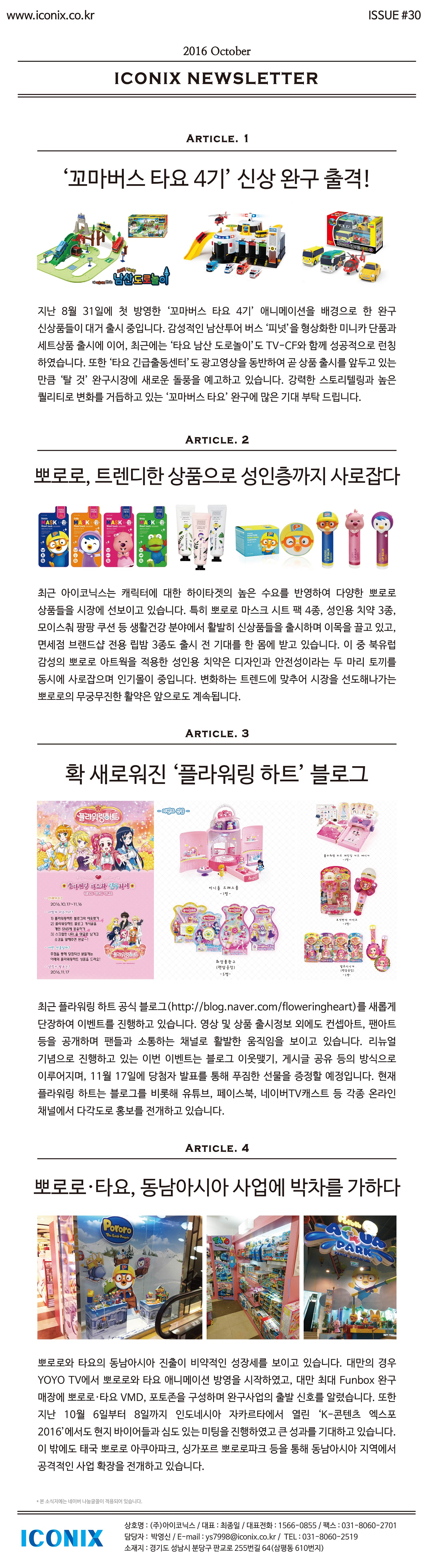 ICONIX_News Letter_1610_저.jpg