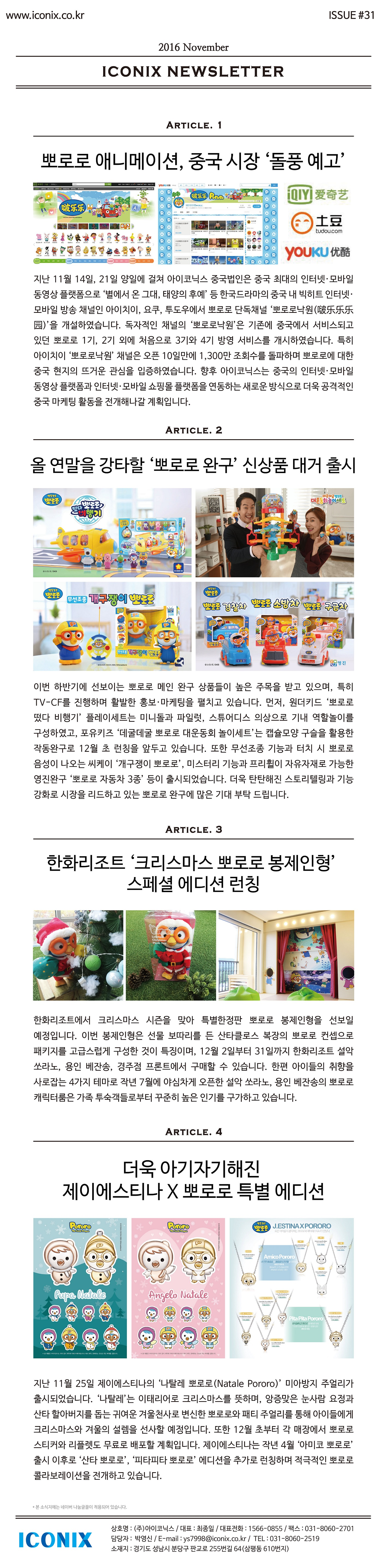 ICONIX_News Letter_1611_저.jpg