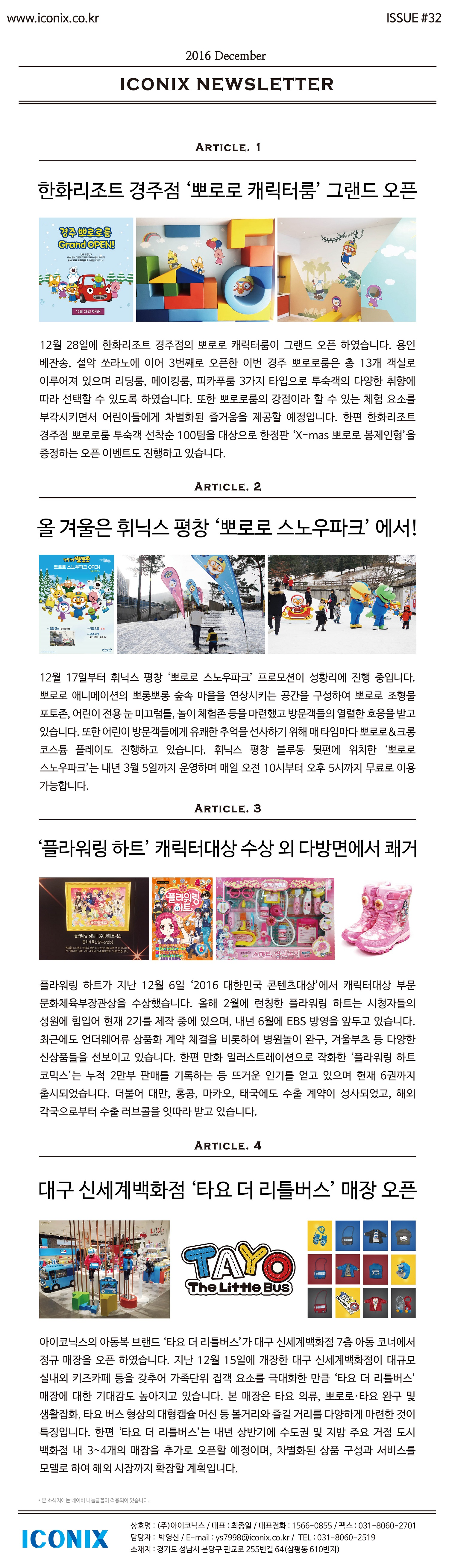 ICONIX_News Letter_1612_저.jpg