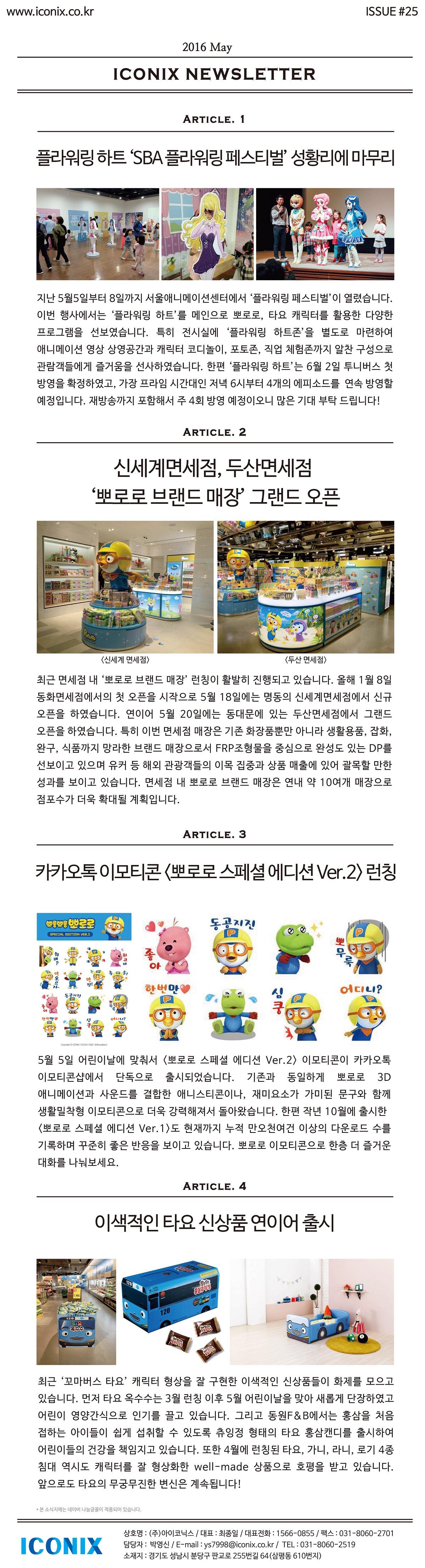 ICONIX_News Letter_1605_저용량.jpg