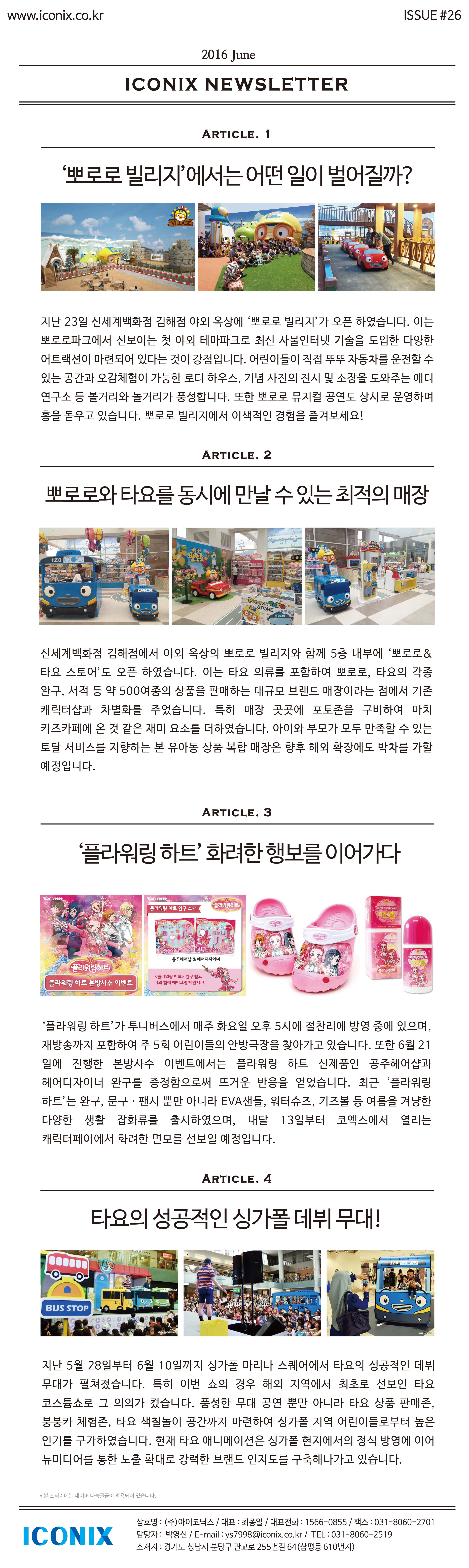 ICONIX_News Letter_1606.jpg