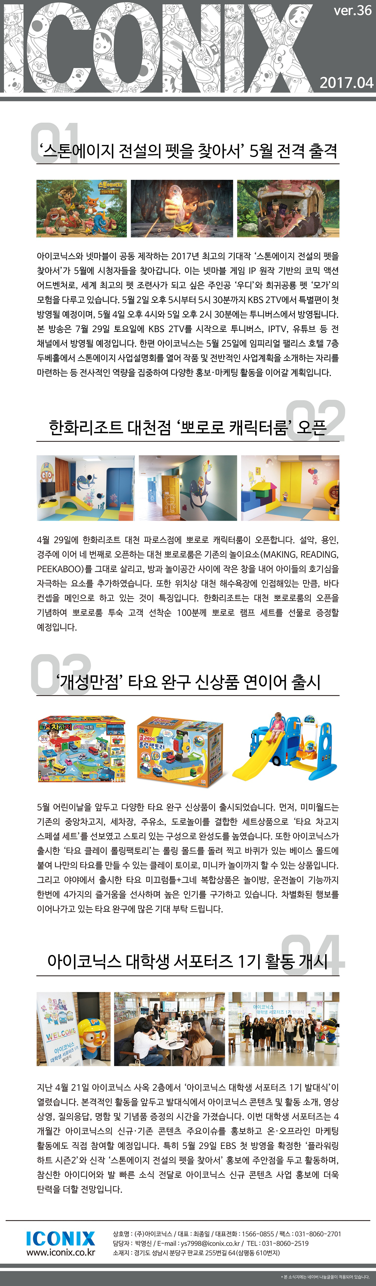 ICONIX_News Letter_1704_저.jpg
