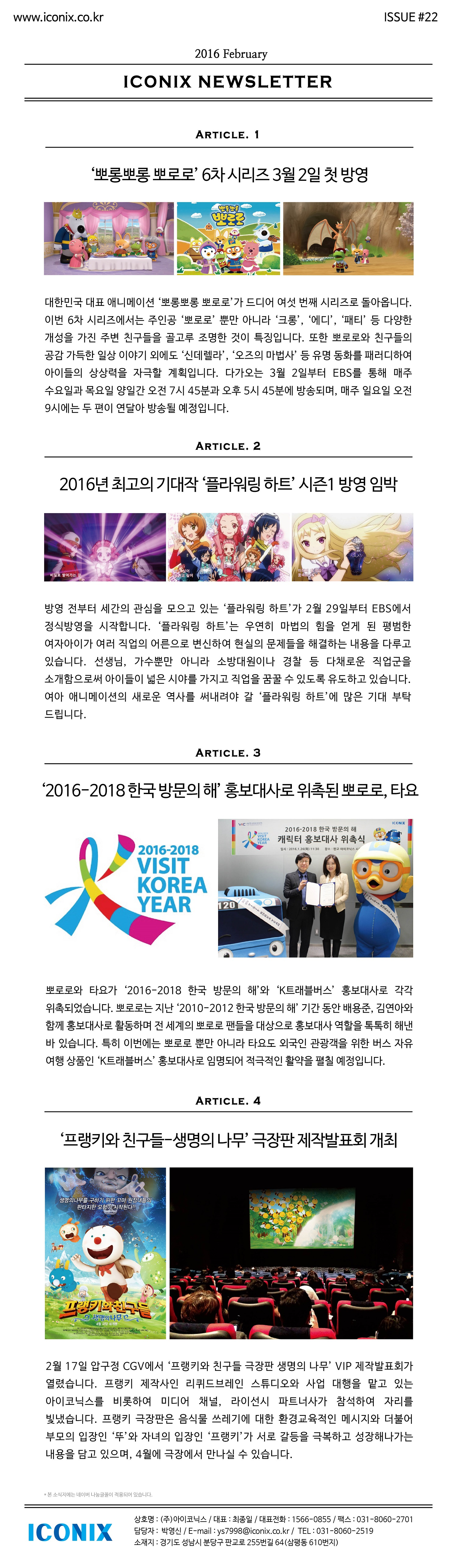 ICONIX_News Letter_1602_저용량.jpg