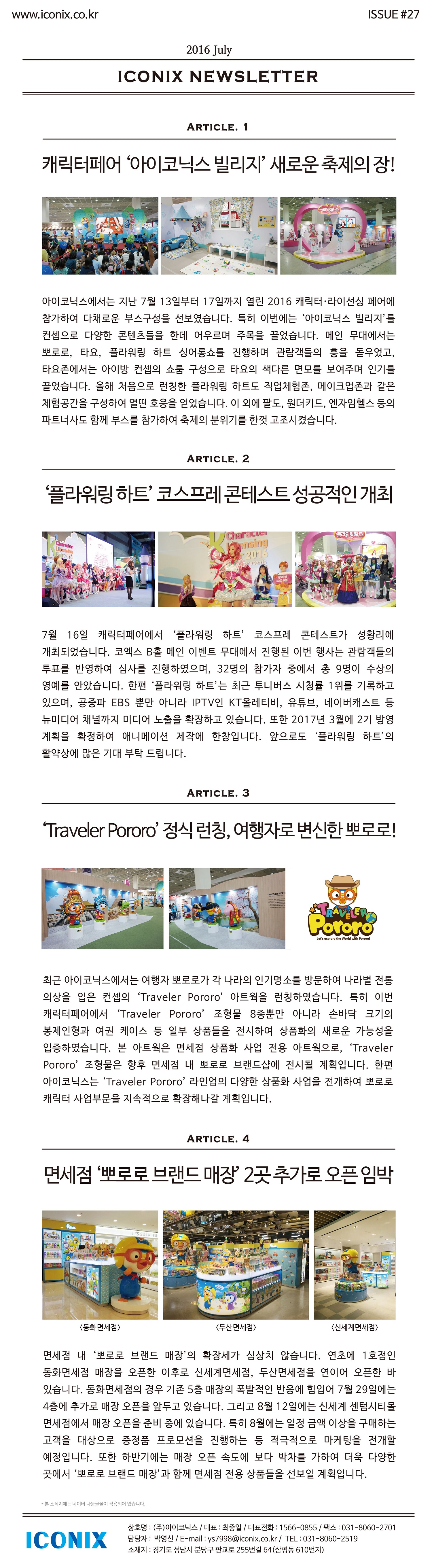 ICONIX_News Letter_1607_저용량.jpg