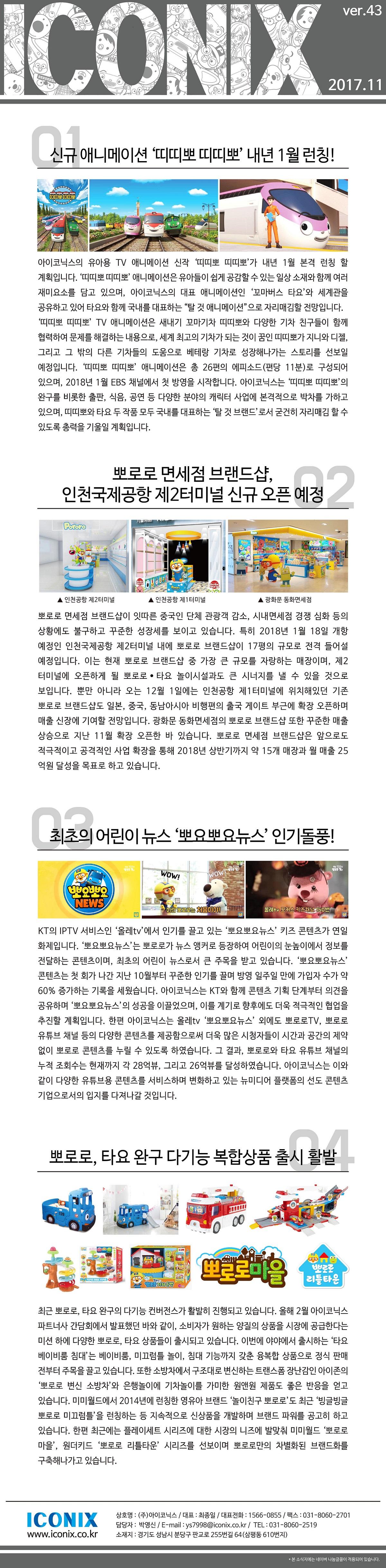ICONIX_News Letter_1711_저용량.jpg