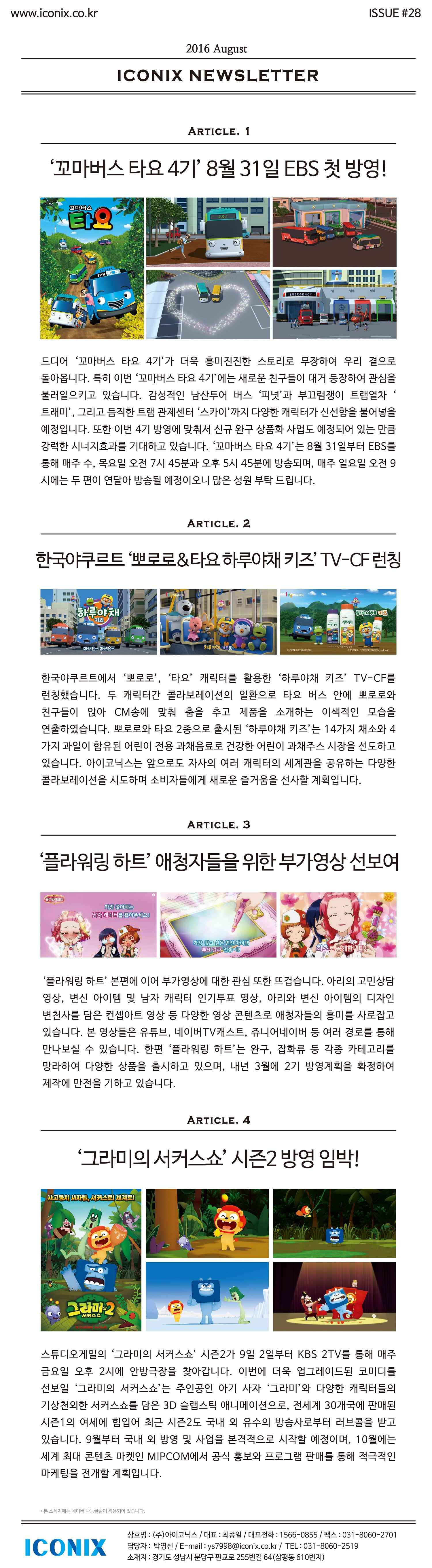 ICONIX_News Letter_1608_저용량.jpg