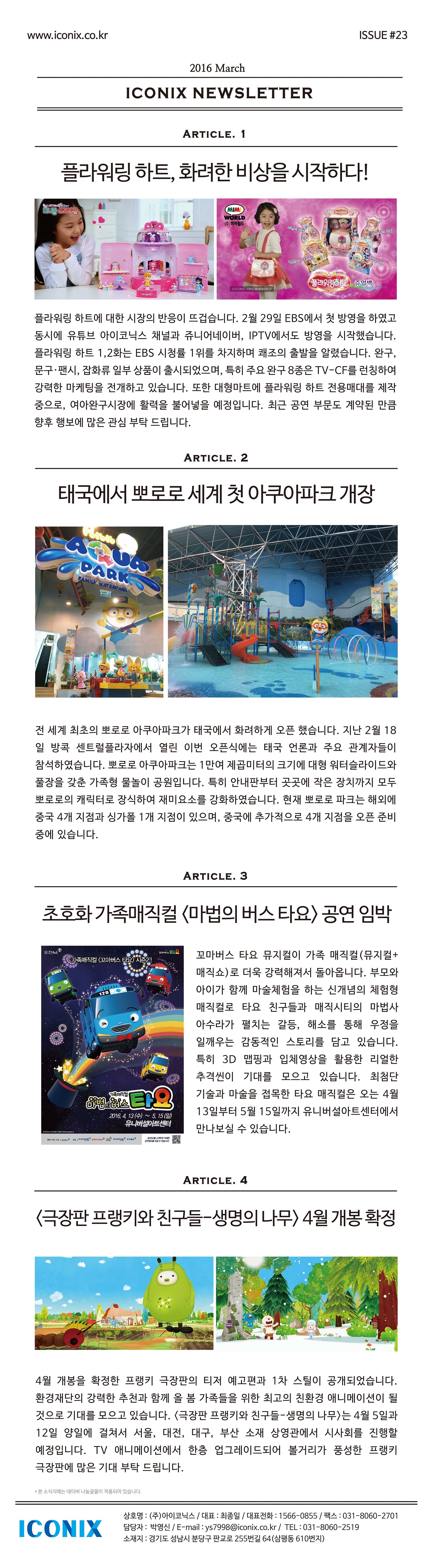 ICONIX_News Letter_1603_저용량.jpg