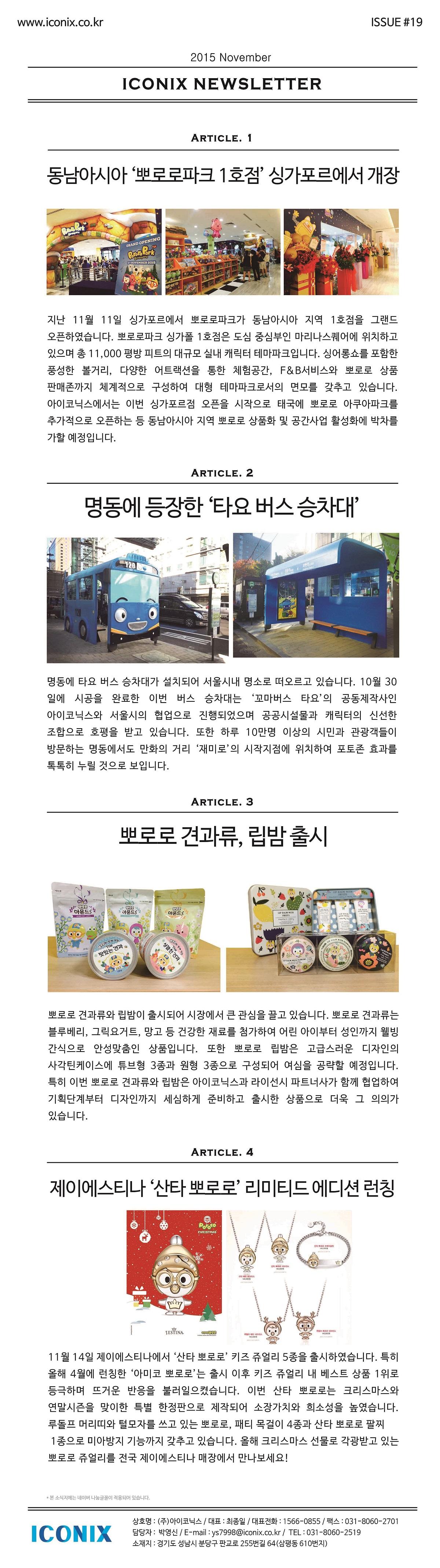ICONIX_News Letter_1511_수정.jpg